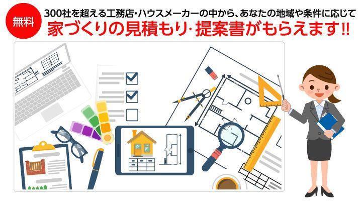 家づくりの見積もり・提案書がもらえます