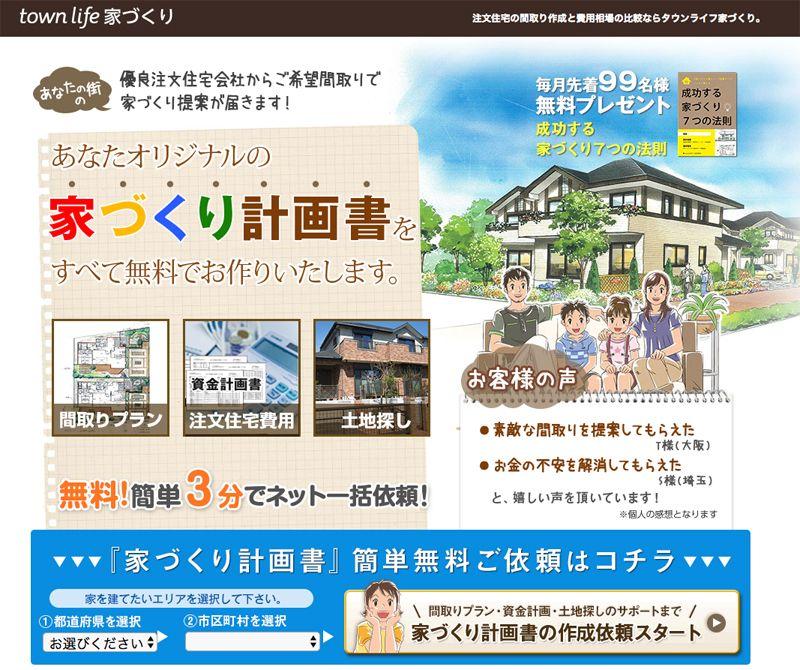タウンライフ家づくりサイトイメージ